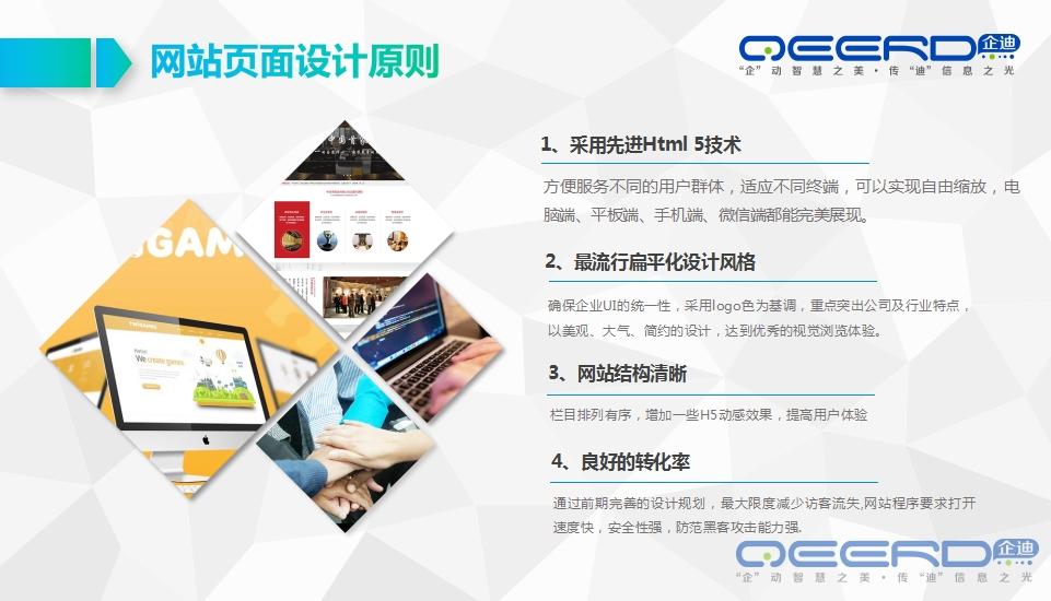 我们曾服务于世界500强企业,有丰富的实战经验!我们是前沿科技的推行者、市场需求的洞察者、品牌价值的塑造者!我们是视觉设计族、我们是网站策划师、我们是程序运行员、我们是营销创意派、我们是为您提供网站建设解决方案的企迪人。 下面北京网站建设公司编辑带大家一起来分享企业网站建设解决方案: 1、企业网站建设前的竞品市场分析 行业市场本身有什么特点,是否能够或者适合在互联网上开展业务宣传和产品营销?竞争对手是否强势?自己企业的实力和愿意花费的财力、物力、精力能够在一定时间段内在网上达到什么样的高度?等等都是企业网